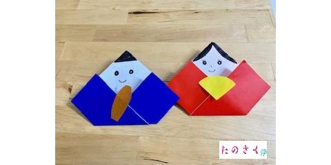 折り紙で作った雛人形です。